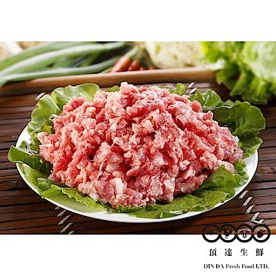 任-【頂達生鮮】台灣豬絞肉(400g/盒)