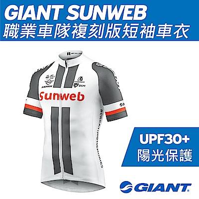 GIANT TEAM SUNWEB 職業車隊複刻版短袖車衣