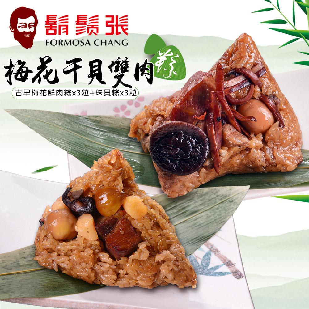 預購-鬍鬚張 梅花干貝雙肉粽禮盒(古早梅花鮮肉粽x3粒+珠貝粽x3粒)