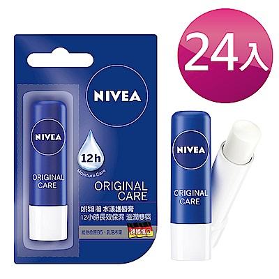 妮維雅 水漾護唇膏4.8g 24入組