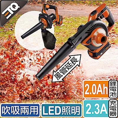【ETQ USA】20V鋰電吹葉機/鼓風機/吹風機-2.0AH套裝組