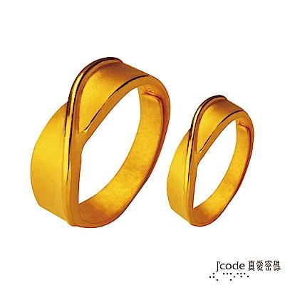 (無卡分期12期)J'code真愛密碼 無限之愛黃金對戒