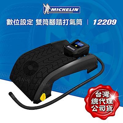 MICHELIN米其林 數位顯示雙筒腳踏打氣筒 12209