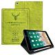 二代筆槽版 VXTRA iPad 9.7吋 2018/2017共用 北歐鹿紋平板皮套 保護套(森林綠) product thumbnail 1