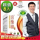 潘懷宗推薦 喜樂纖膠囊八盒組(30顆/盒 x 8盒)