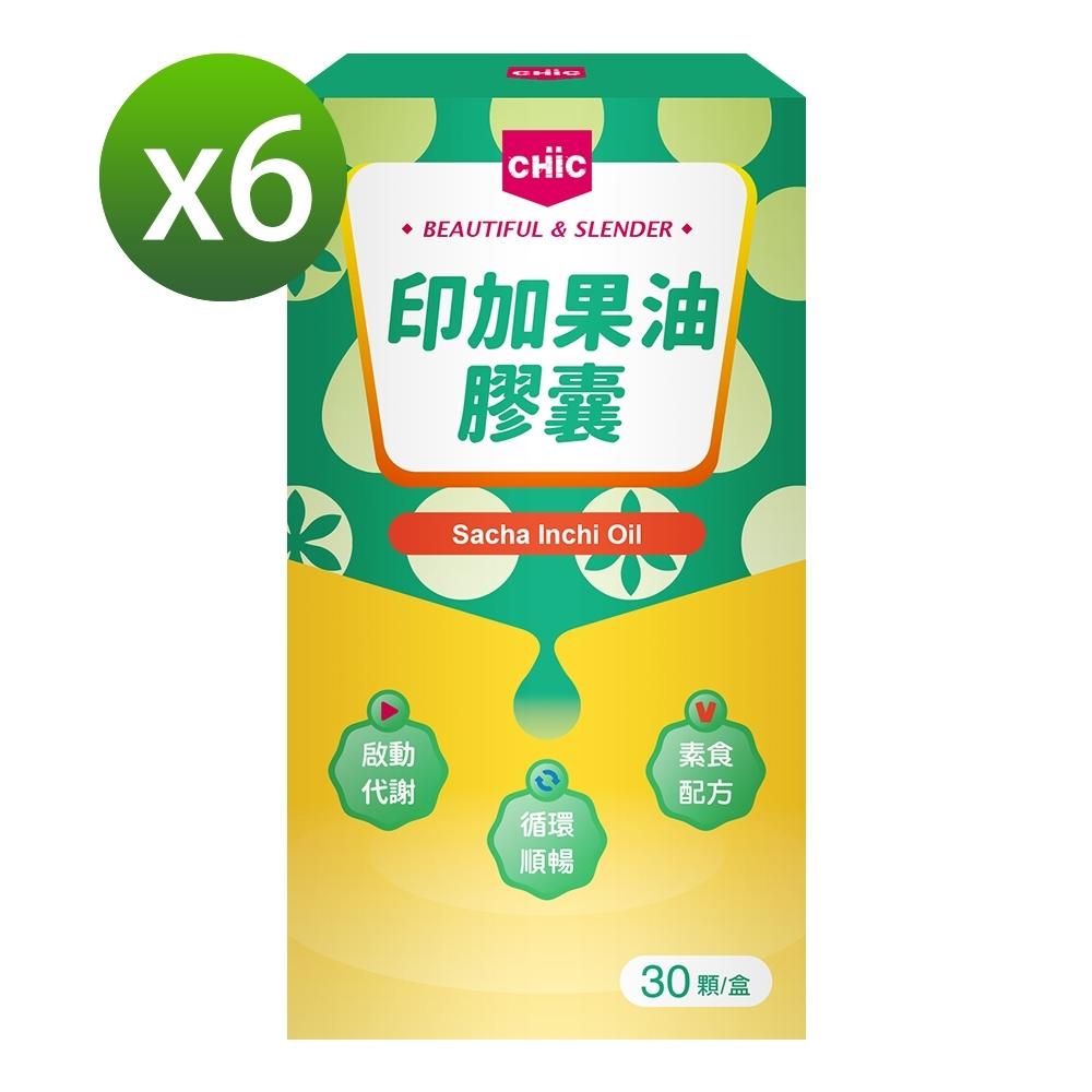 CHiC 印加果油膠囊倍孅6盒超值組(星星果油)