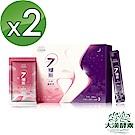 【大漢酵素】7孅姬 日夜纖酵飲(2盒14天份)