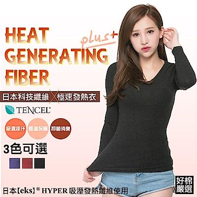 好棉嚴選 日本專利 台灣製造 女V領極速發熱衣