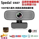Spedal 勢必得 C927 1080P 超大廣角 美顏高清網路攝影機