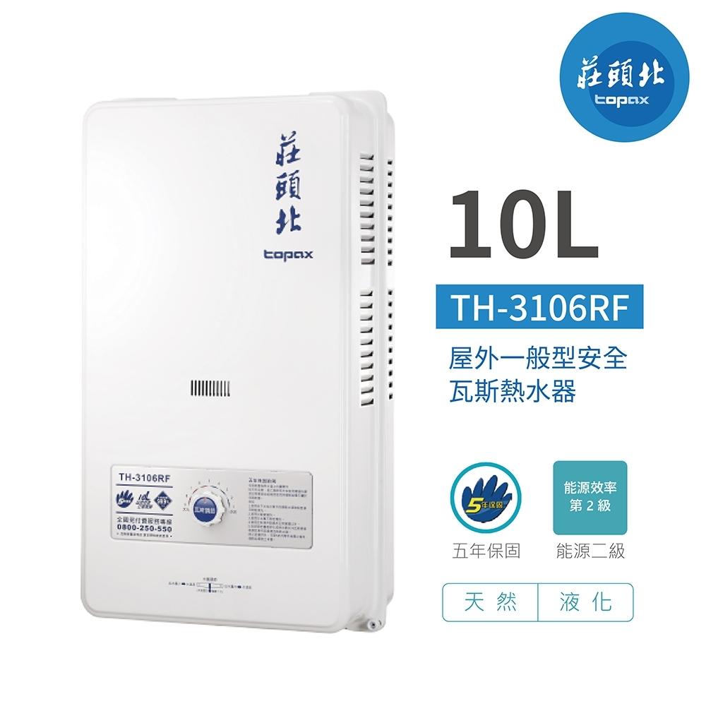 莊頭北熱水器 TH-3106RF 安全熱水器 10公升 瓦斯熱水器 不含安裝