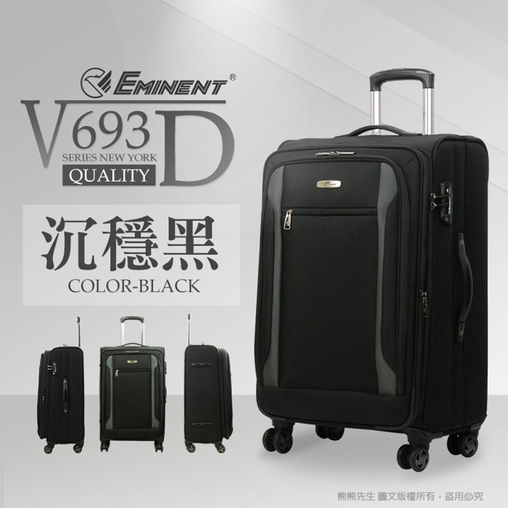 eminent 萬國通路 行李箱 大容量 反車拉鍊 TSA海關鎖 29吋 V693D (沉穩黑)