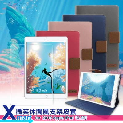 Xmart for 2019 iPad 10.2吋 微笑休閒風支架皮套+鋼化玻璃貼組合