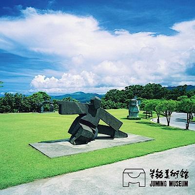 (台北金山)朱銘美術館 雙人入園門票
