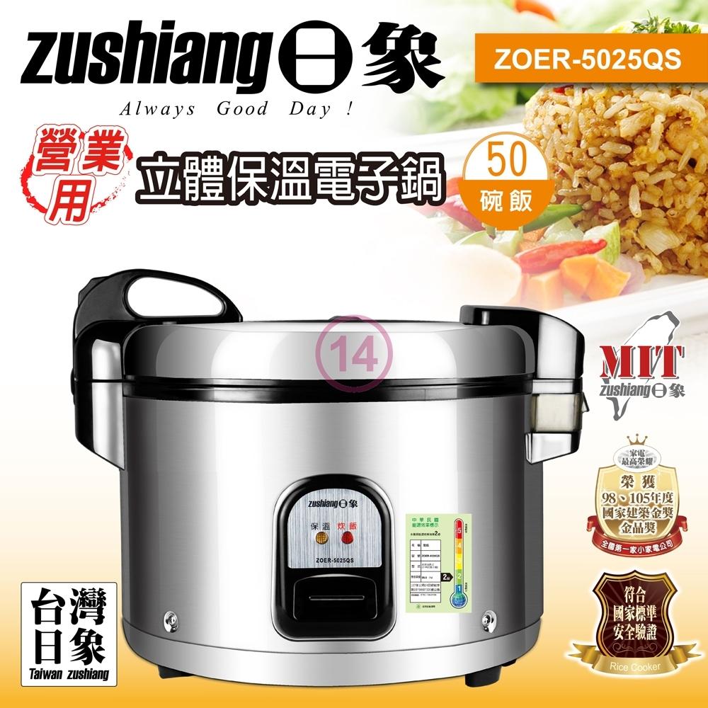 日象營業用保溫電子鍋4.5L(50碗飯) ZOER-5025QS