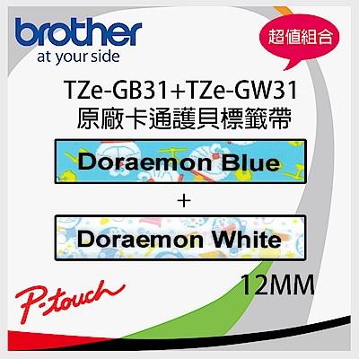 【組合】brother TZe-GB31+TZe-GW31 12MM 原廠卡通護貝標籤帶