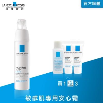 理膚寶水 多容安極效舒緩修護精華乳 清爽型(安心霜) 40ml 舒緩修復4件獨家組 舒緩保濕