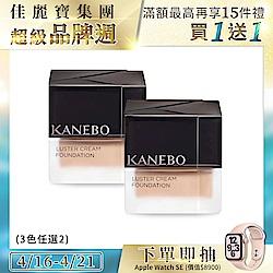 買1送1▼(即期品) KANEBO 纖透光采粉霜
