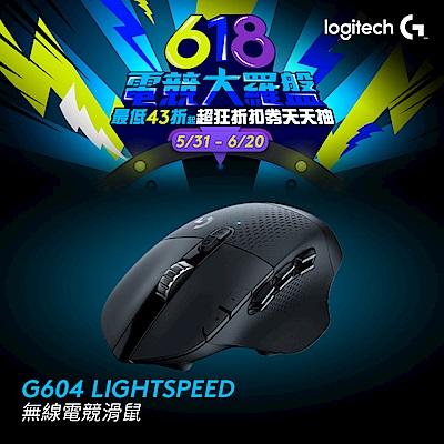 羅技 G604 Lightspeed 無線電競滑鼠