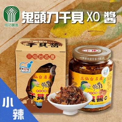 成功農會 鬼頭刀干貝XO醬(小辣) (450g/罐 x2罐)