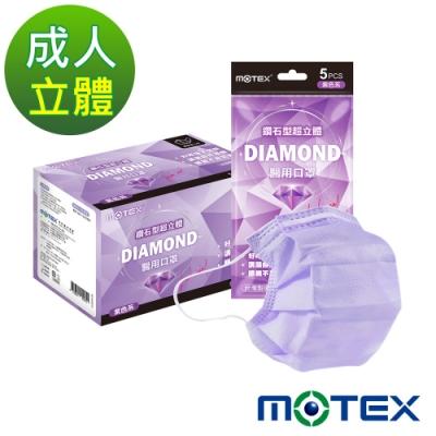 摩戴舒 醫用口罩(未滅菌)-鑽石型成人口罩(5片/包,10包/盒)-薰衣草紫