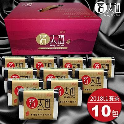 【茗太祖】台灣極品『冬片比賽冠軍茶』真空琉金包金伴手禮10入禮盒組(50gx10)