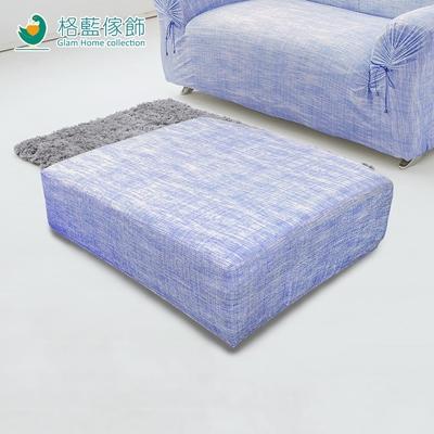 【格藍傢飾】禪思彈性腳椅套-藍(小)