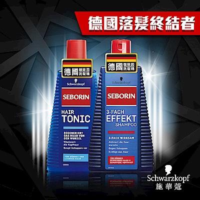 施華蔻 Seborin 抗屑養髮2件組(三效咖啡因抗屑洗髮露x1+薑萃取頭髮液x1)
