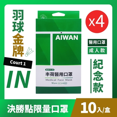 丰荷 成人醫用口罩(雙鋼印) 台灣TW 羽球金牌Court 1 IN紀念款(10入/盒x4盒)