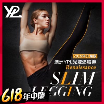 澳洲 YPL一代微膠囊光速塑身褲 日夜塑身黑科技 2019全新升級版Renaissance