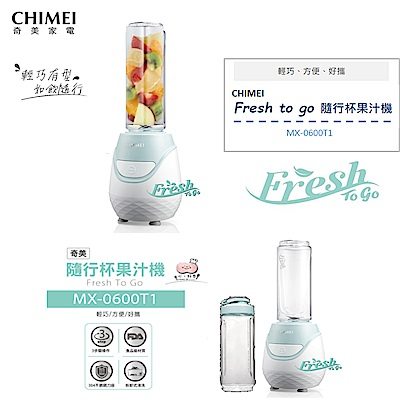 CHIMEI奇美 隨行杯果汁機  MX-0600T1