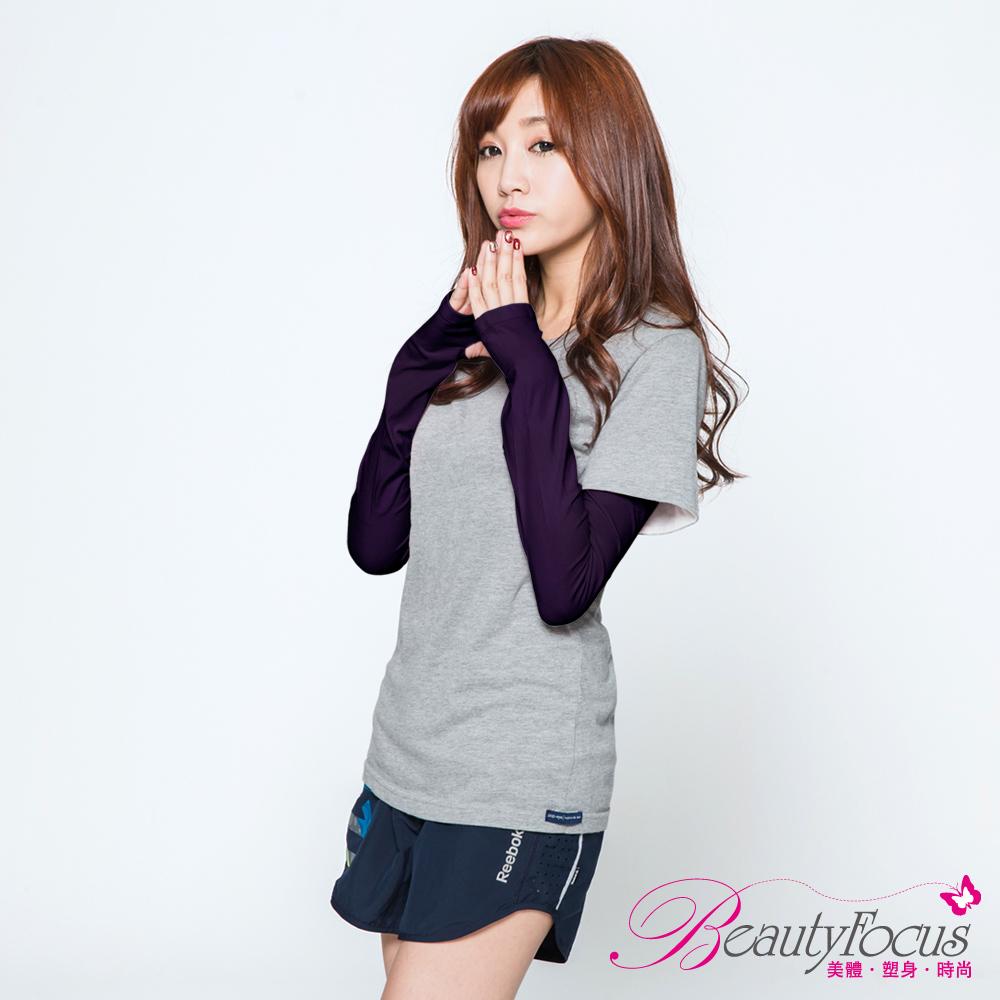 BeautyFocus 彈力涼感抗UV運動袖套(加長款-深紫)