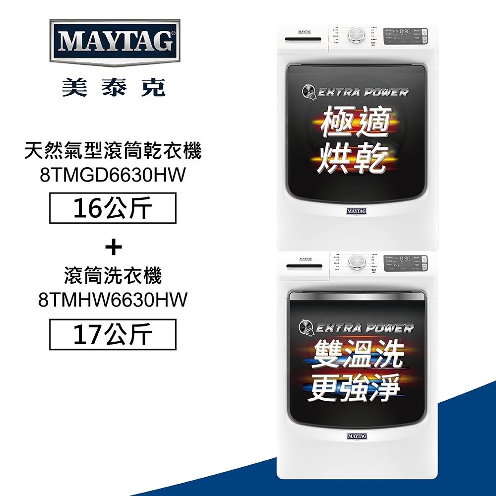 美泰克Maytag 8TMHW6630HW  17公斤洗衣機 + 8TMGD6630HW 16公斤乾衣機(瓦斯型)