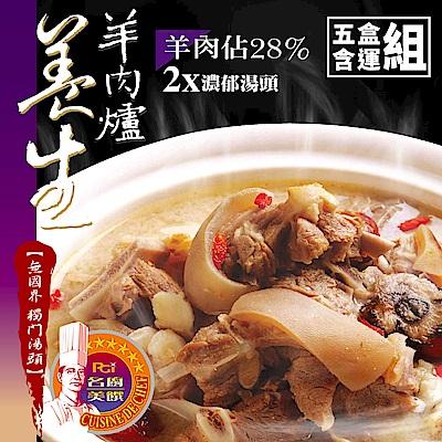 名廚美饌 養身羊肉爐5盒組(1000gx5盒)