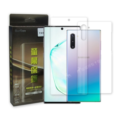BorDen螢幕保鏢 三星 Galaxy Note10 滿版自動修復保護膜(前後膜)