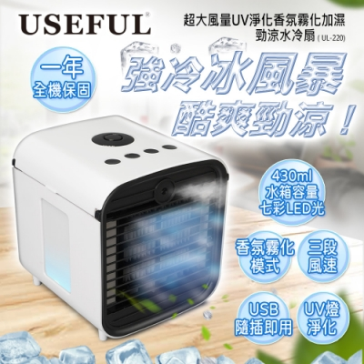 USEFUL超大風量UV淨化香氛霧化加濕勁涼水冷扇(UL-220)