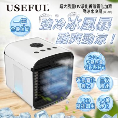 USEFUL 超大風量UV淨化香氛霧化加濕勁涼水冷扇 UL-220