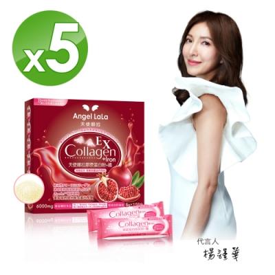 Angel LaLa天使娜拉 膠原蛋白胜肽粉+鐵(15包/盒x5盒)