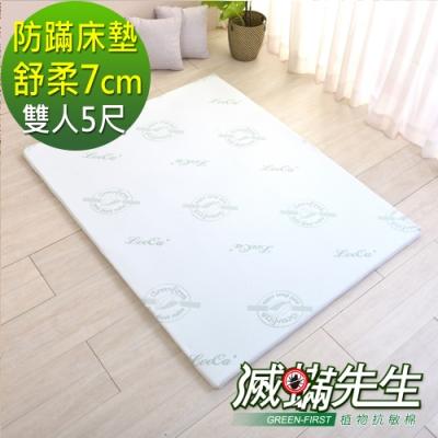 雙人5尺-滅蹣先生7cm防蹣床墊(搭防蹣舒柔表布-LooCa)