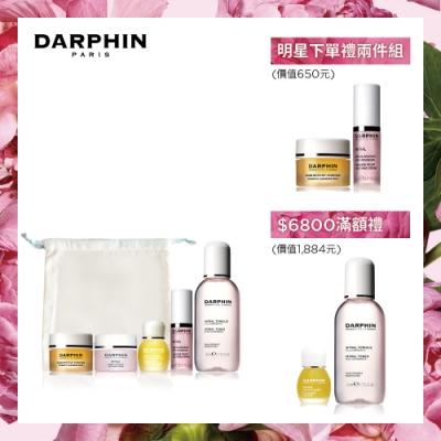 Darphin★迷你芳療旅行組