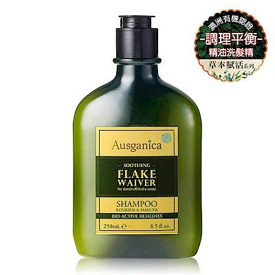 澳潔蕬Ausganica 調理平衡洗髮精(250ml)