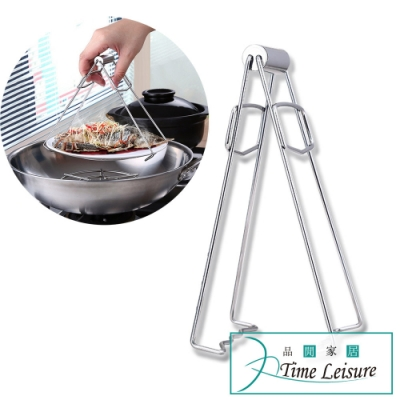 Time Leisure 多功能不鏽鋼防燙防滑蒸鍋盤夾/碗夾
