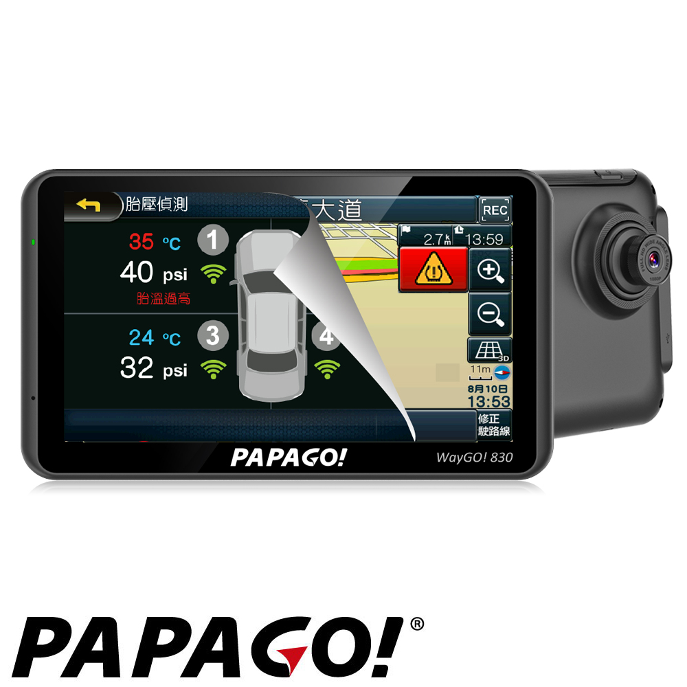 PAPAGO ! WayGO! 830  多功能Wi-F 5吋聲控導航行車記錄器-快