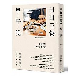 日日三餐,葉怡蘭的20年廚事手記