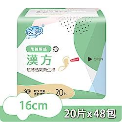 良爽漢方珍珠柔棉衛生棉-護墊型(16cm/20片x48包)
