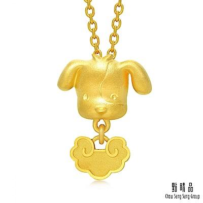 點睛品 吉祥系列 十二生肖-狗 黃金吊墜