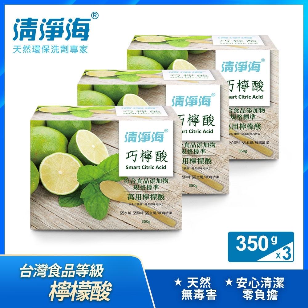 清淨海 巧檸酸-食品等級檸檬酸 350g (超值3入組)