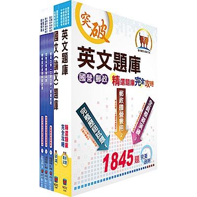 臺灣菸酒從業職員第3職等(機械工程人員)模擬試題套書(贈題庫網帳號、雲端課程)