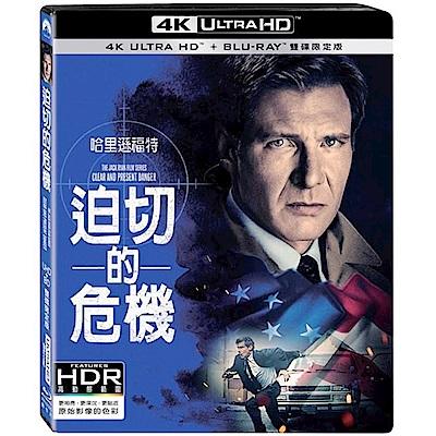 迫切的危機 UHD+BD 雙碟限定版