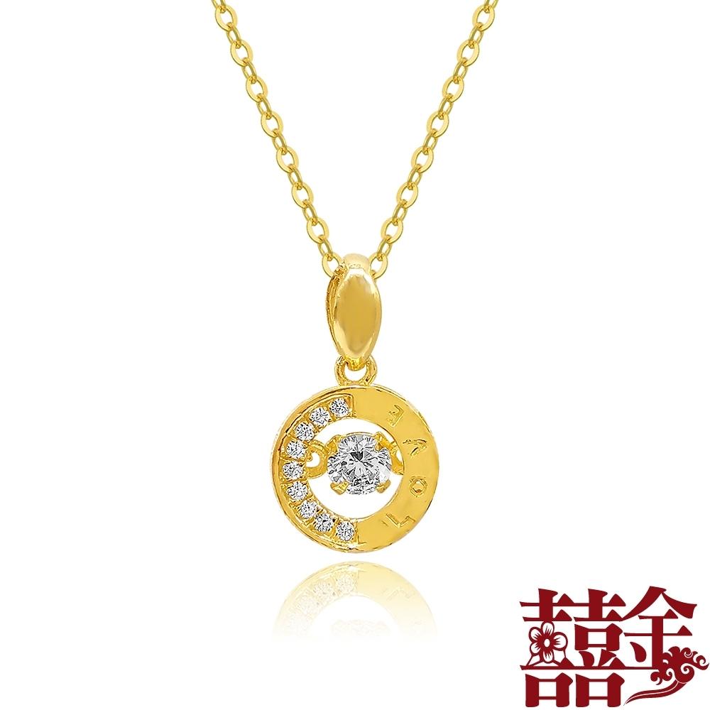 囍金 舞動love 9999純黃金項鍊