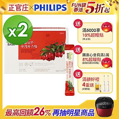 品牌週最高回饋26%【正官庄】高麗蔘枸杞明亮飲(10mL*30包)/盒*2盒